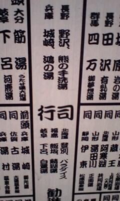 yokujobanduke5.jpg